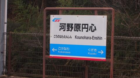 鉄道むすめ巡り3智頭急行 (17)