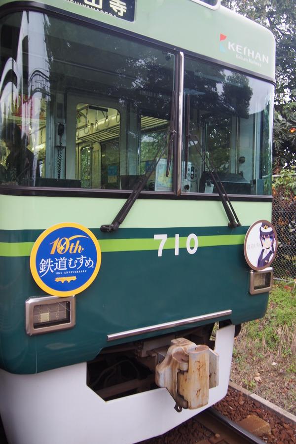 京阪大津線鉄道むすめ巡り2015ラッピング(1日目) (12)
