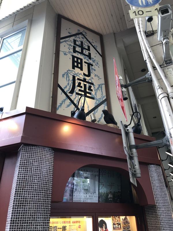 叡電と出町柳商店街 (30)