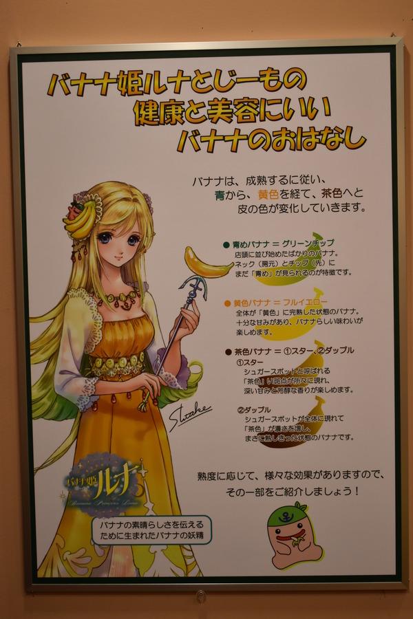 バナナ姫ルナ (7)