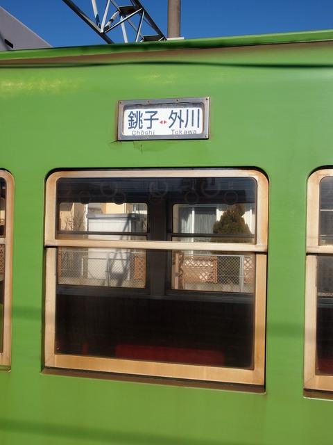 銚子電鉄前編 (11)