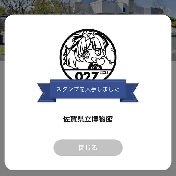 佐嘉神社の紅葉とゾンサガスタンプラリー (6)