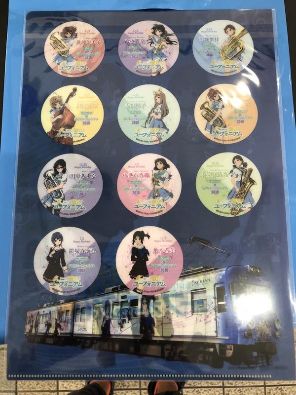 京阪大津線ユーフォフリーチケット2018 (2)