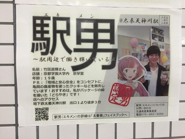 鉄道むすめ巡り2015京旅(2)太秦萌と太秦その (37)