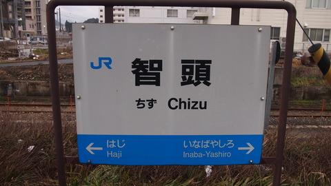 鉄道むすめ巡り3智頭急行 (57)
