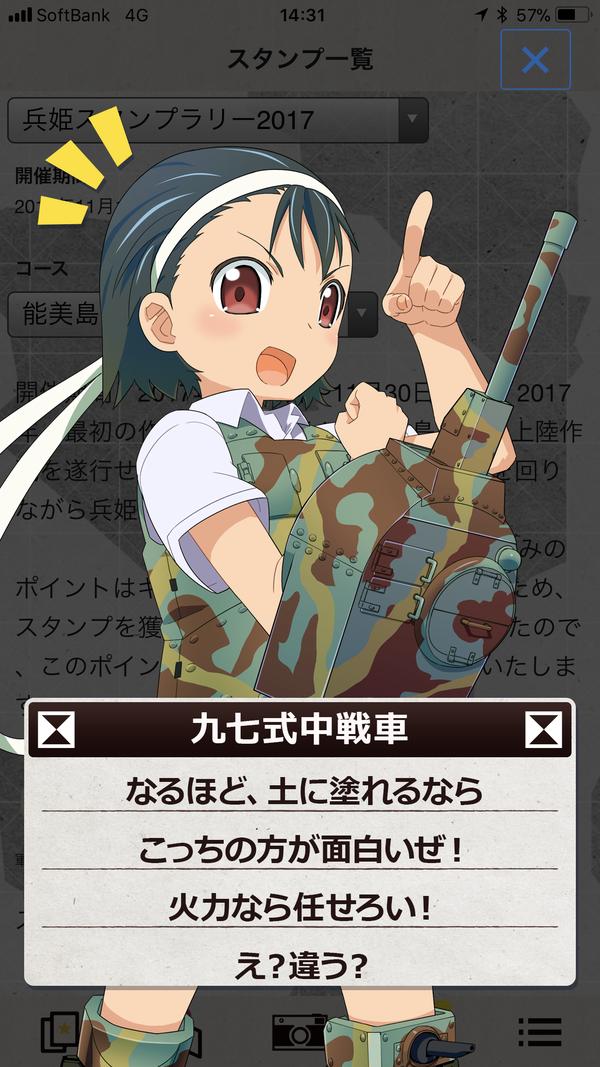兵姫ストライク2日目iP (7)