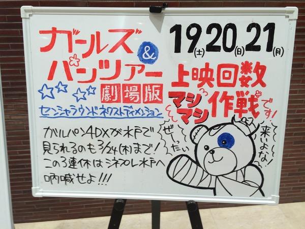 ガルパン劇場版水戸 (6)