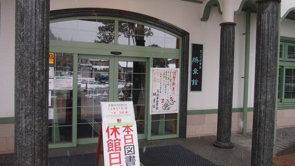 冬の飛騨高山聖地巡礼前編(47)