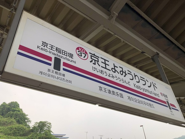 よみずいランド遠征 瑞雲と日向編 iPhone (3)
