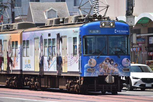京阪大津線・響けユーフォニアム (1)