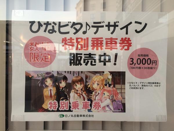 GW鳥取倉吉ドライブ (20)