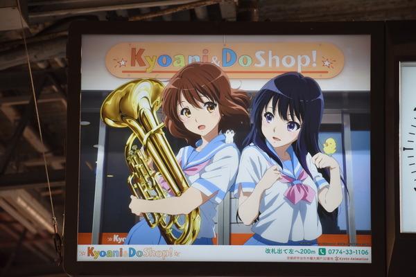 京アニ駅広告 (4)