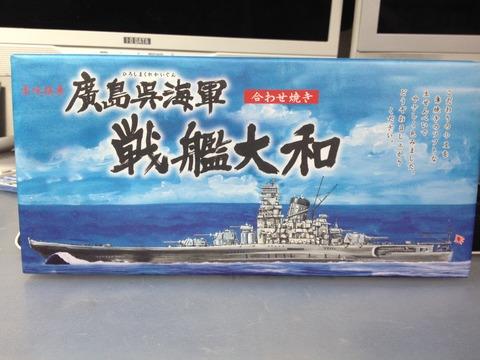 55美味撰菓広島呉海軍戦艦大和