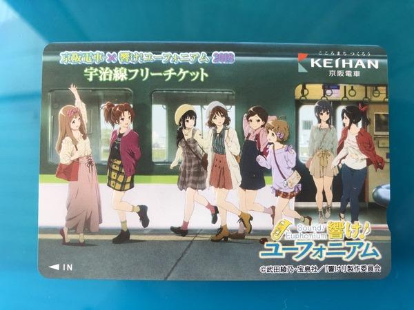 京阪宇治線「響け!ユーフォニアム」HMと等身大パネル (30)