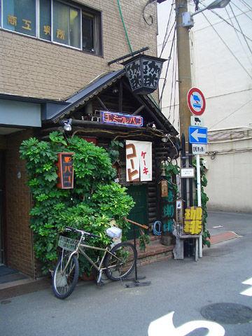 喫茶店エミールパコ