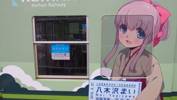 京阪大津線鉄道むすめ巡り2015ラッピング(2日目)  (40)