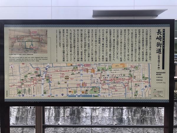 佐嘉神社の紅葉とゾンサガスタンプラリー (24)