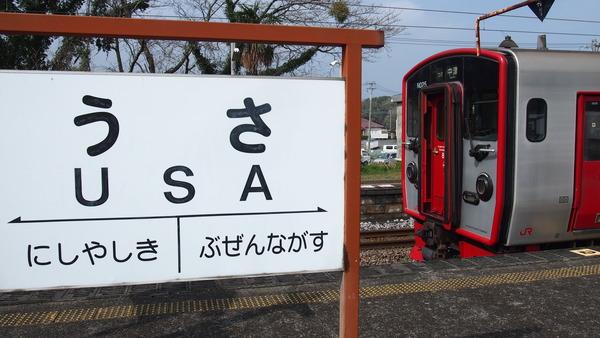 豊肥線の旅2「宇佐駅と神奈ちゃん」 (44)