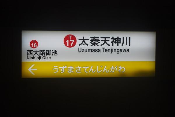 鉄道むすめ巡り2015京旅(2)太秦萌と太秦その (11)