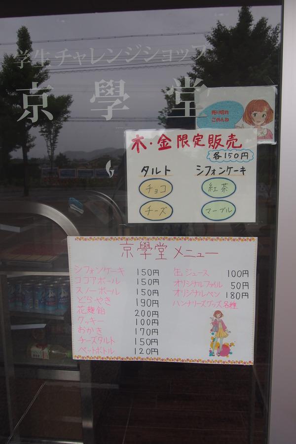 鉄道むすめ巡り2015京旅(2)太秦萌と太秦その (32)