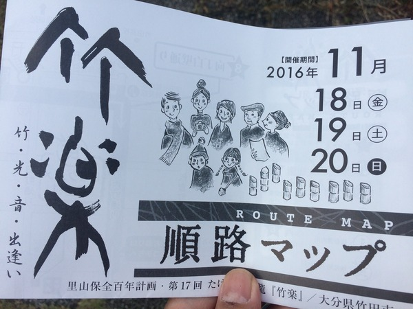 竹楽2016 (1)