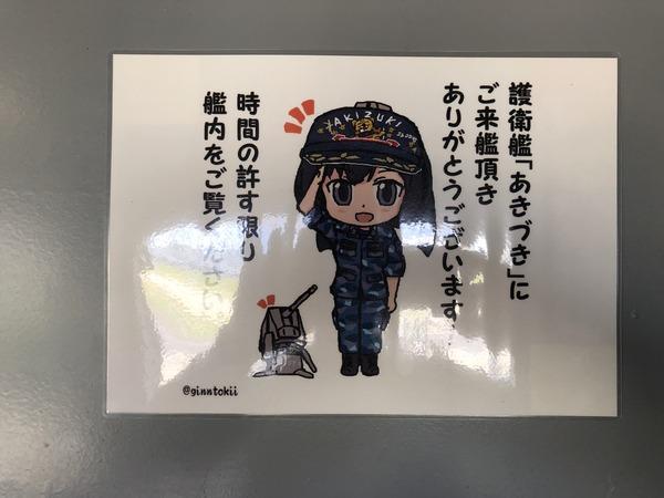 佐世保艦艇公開20190915 あきづき (44)