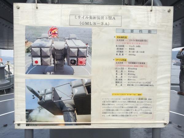 呉練習艦せとゆき艦艇公開 (58)