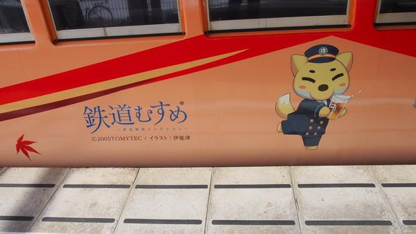 豊郷あかねラッピング電車 (30)