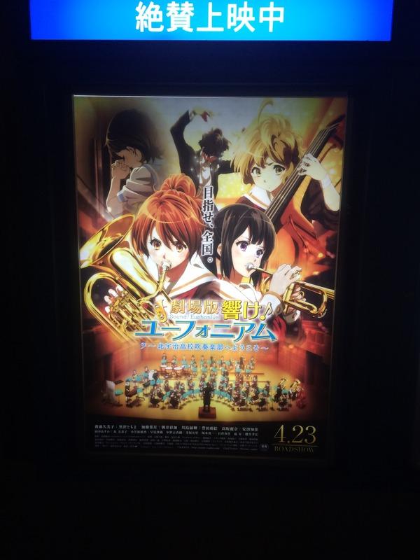 劇場版響け!ユーフォニアム (1)