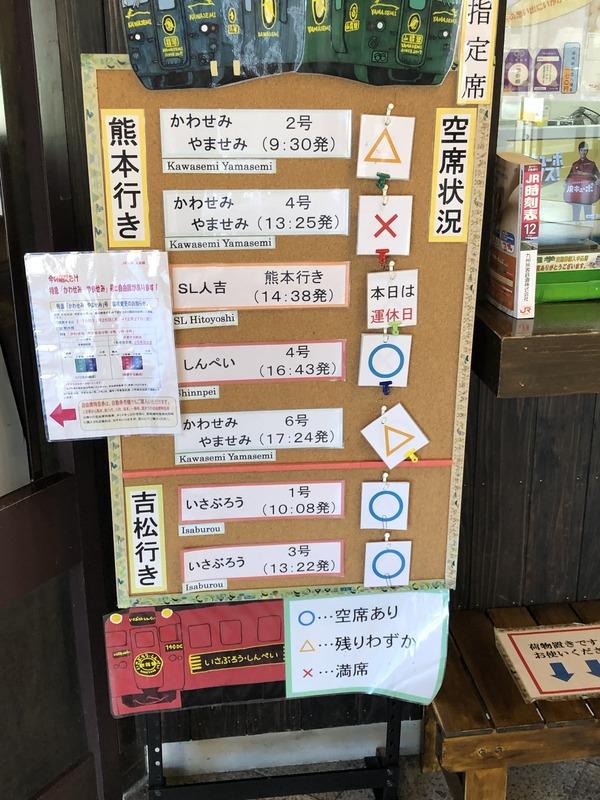 くま川鉄道と球磨記念館 (60)