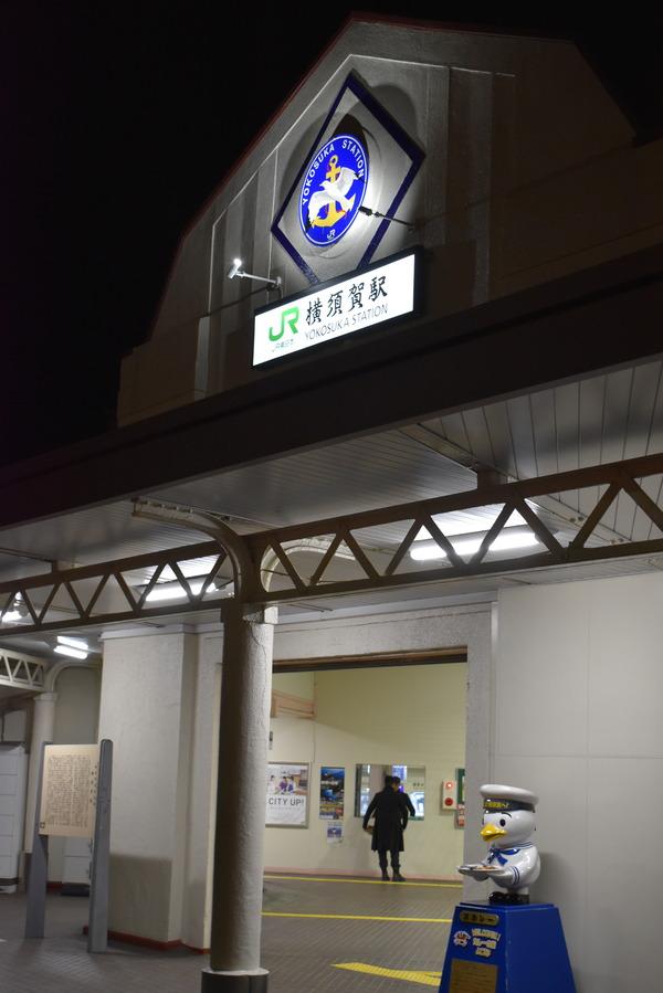 大晦日だよ横須賀の夜 (1)