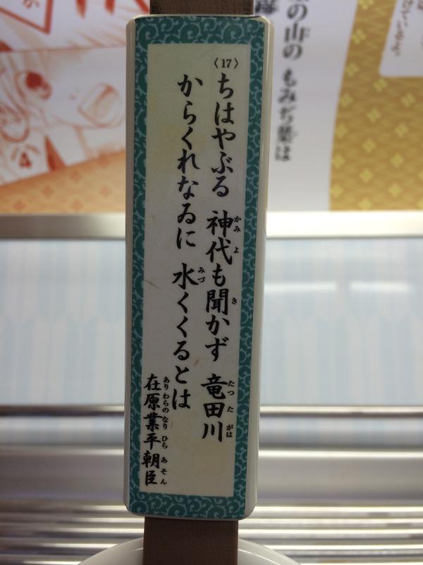 京阪大津線ちはやふるラッピング編 (4)