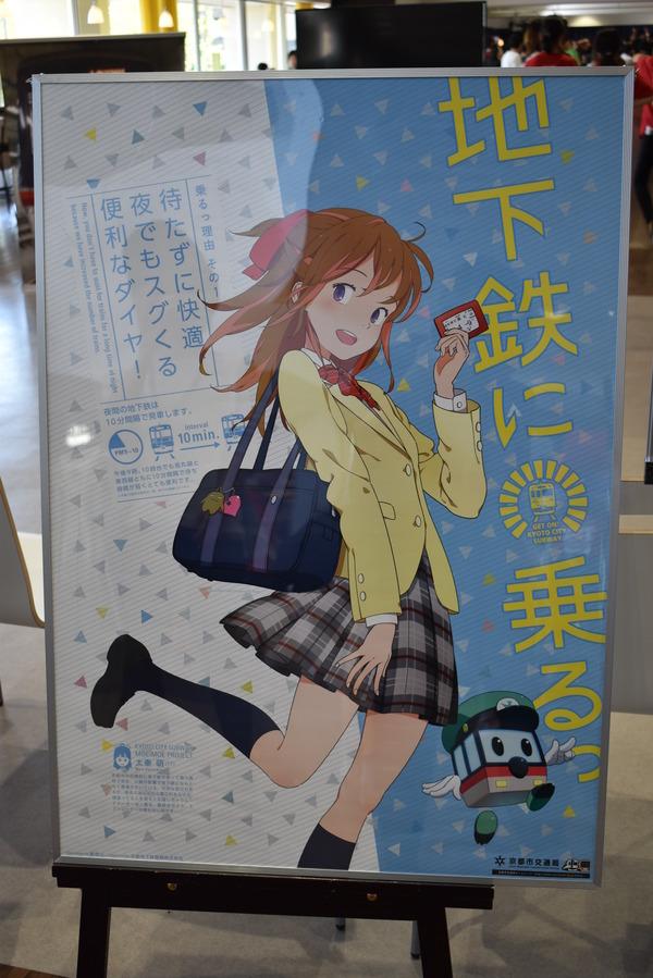 地下鉄に乗るっ!イベント (22)