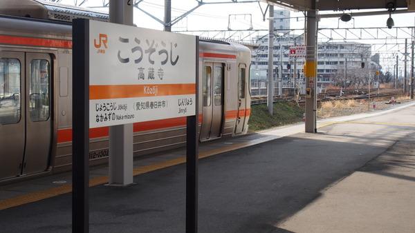 名古屋から諏訪へ (4)