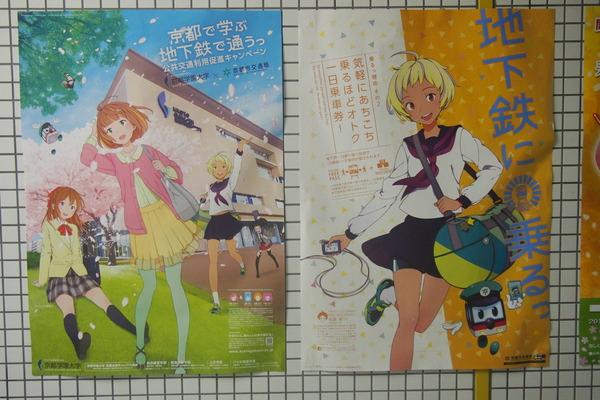 鉄道むすめ巡り2015京旅(2)太秦萌と太秦その (42)