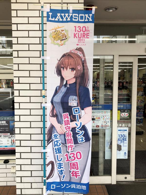 艦これ呉コラボ (50)