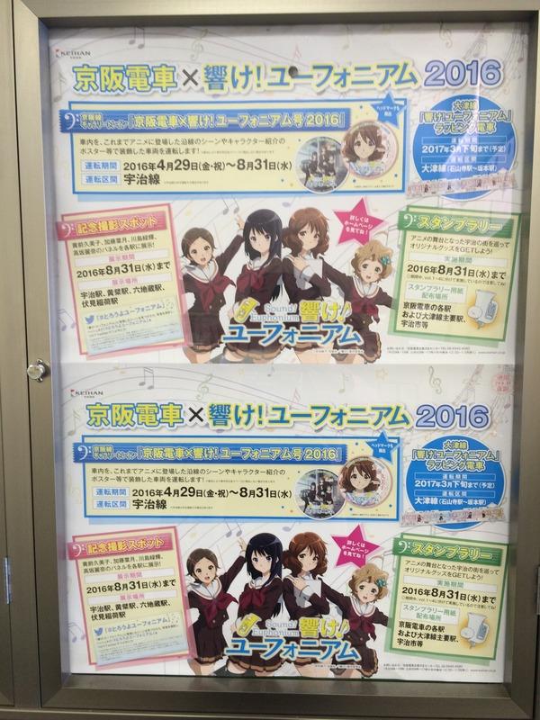 2016GW京阪編 (16)