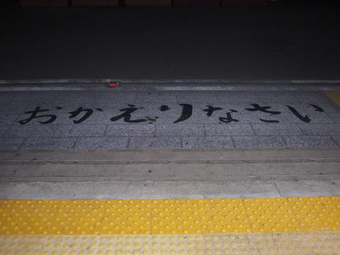 夜の竹原・竹原駅おかえりなさい