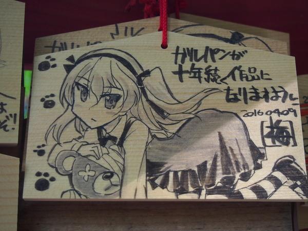 磯前神社絵馬奉納 (15)