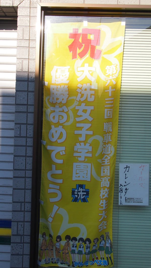 大洗編(2)商店街1 (10)