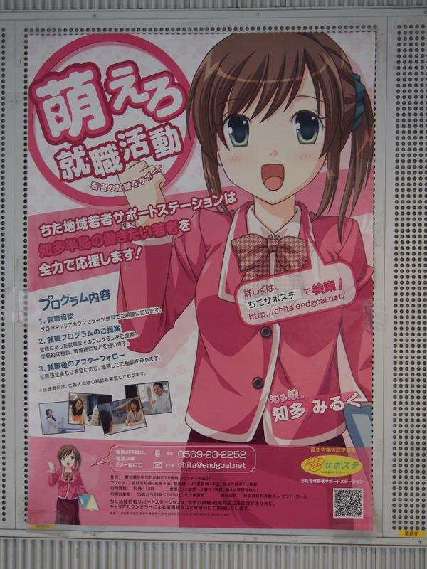 リニモの鉄道むすめぽぷかるパネルポスター (16)