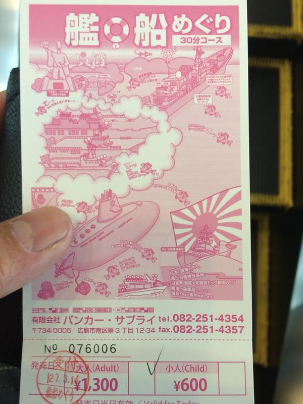 軍港クルーズ(2014春の青春18きっぷ呉) (42)