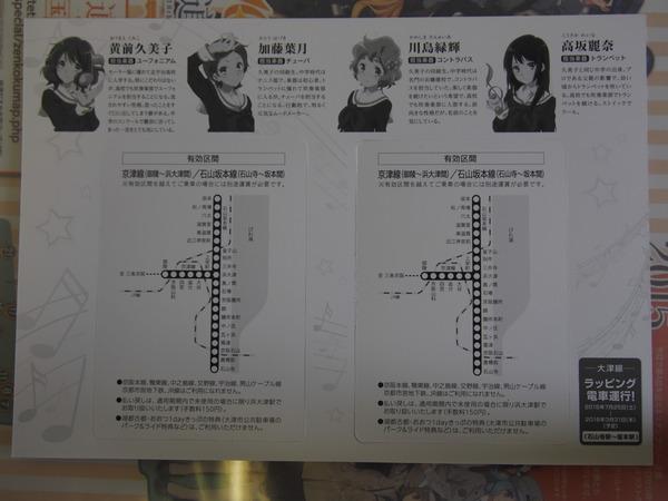 響け!ユーフォニアム列車【大津線フリーきっぷ】 (5)
