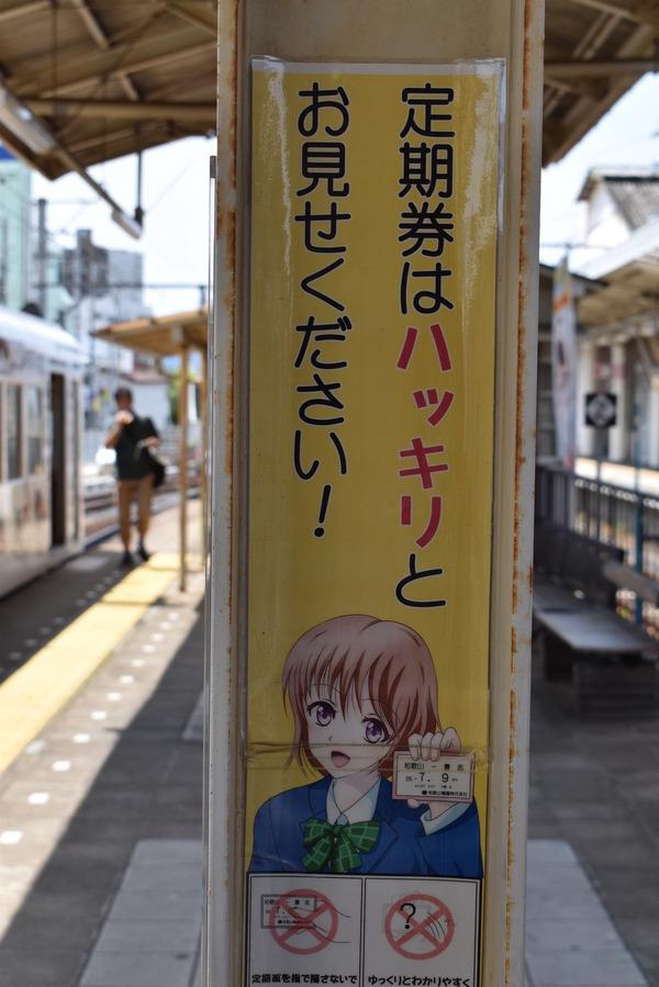 つなげて鉄道むすめ巡り@神前みーこ (7)