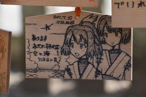 呉絵馬(伊勢日向) (3)