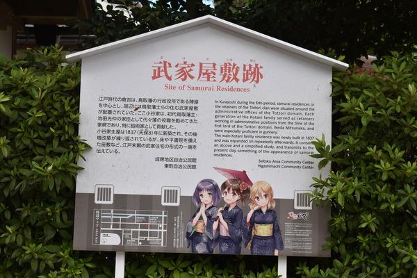 倉吉ひなビタ観光案内看板 (7)