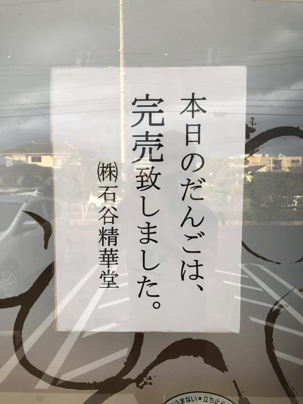 秋の倉吉観音寺遠征1日目 (64)
