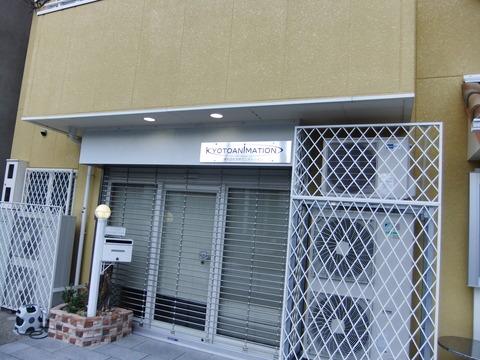 京アニ本社入口