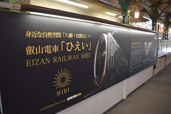 観光列車「ひえい」と叡電であいもんコラボ (11)