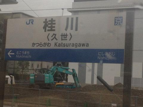 京阪鉄むすラッピング (3)
